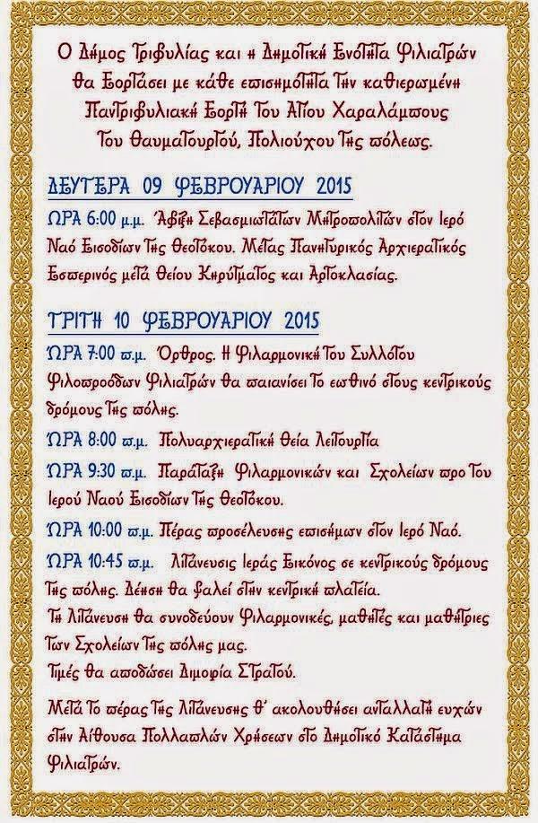 Παντριφυλιακή εορτή Αγίου Χαραλάμπους Φιλιατρών