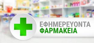 Ποια φαρμακεία εφημερεύουν σήμερα;