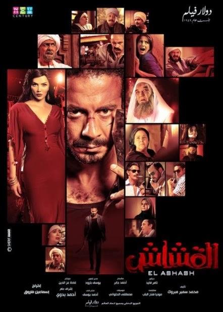 تحميل جميع اغاني فيلم القشاش mp3 all songs film