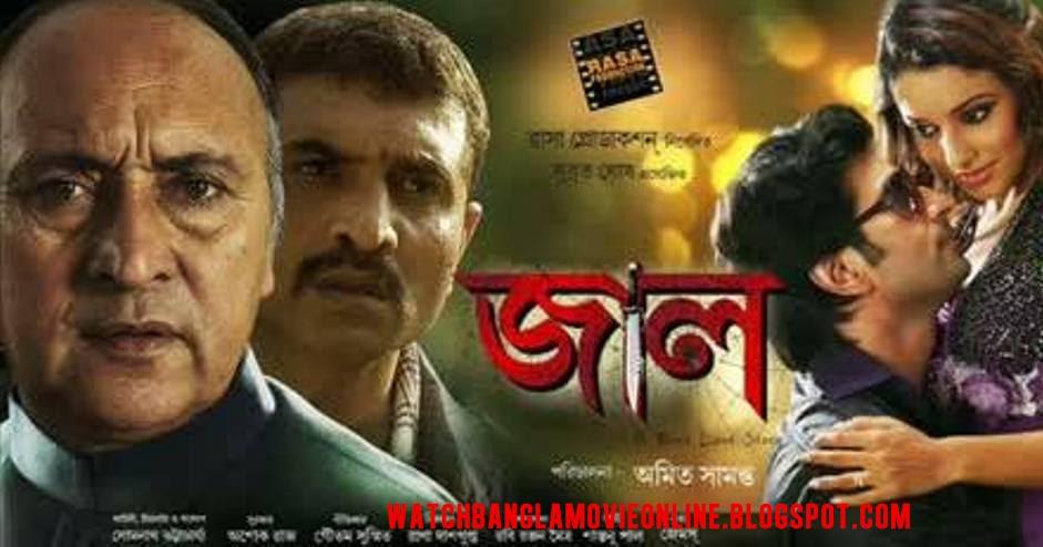 Jaal New Kolkata Bangla Full Movie %282%
