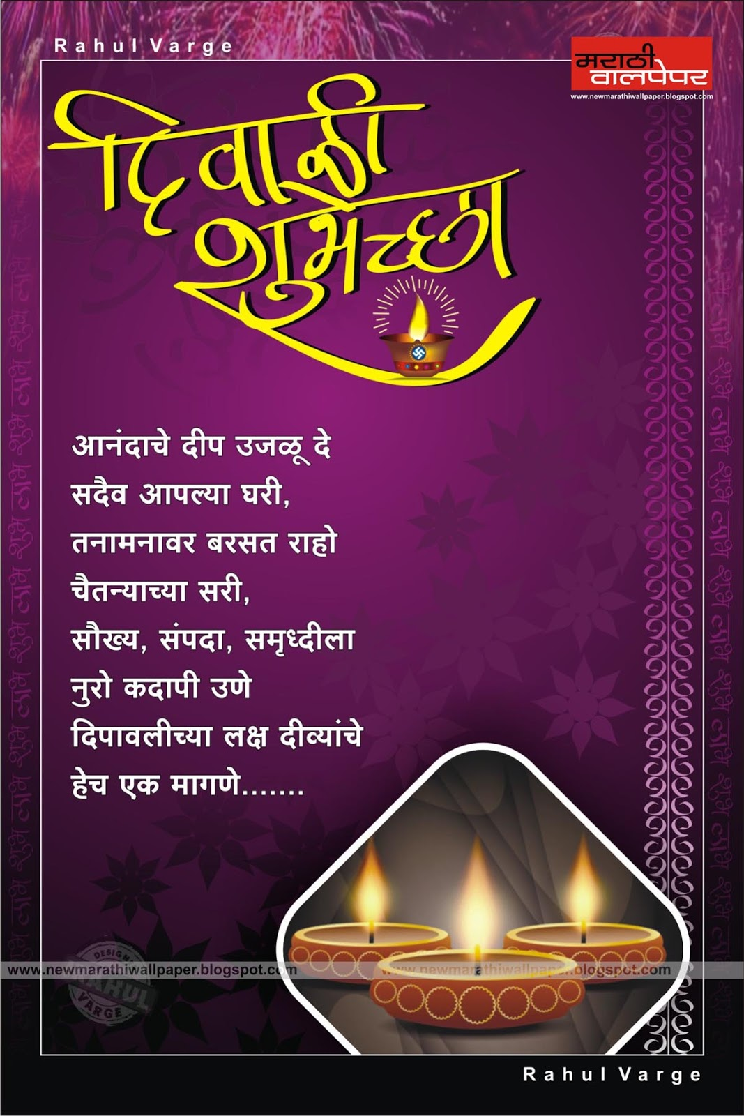 Happy diwali marathi wallpaper marathi calligraphy diwali tags diwali wallpaper m4hsunfo
