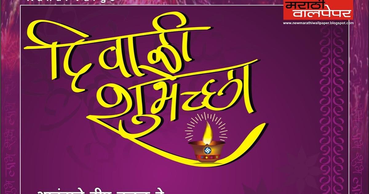 Happy diwali marathi wallpaper calligraphy