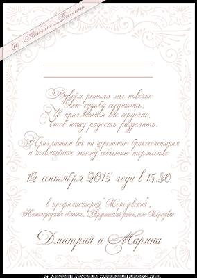 Красивые пригласительные на свадьбу Нижний Новгород.
