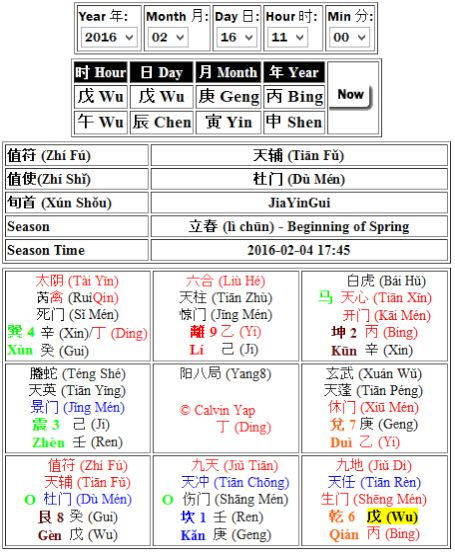 this date is specifically good for people who is born in the year of wu or ends with 8 eg 1958 1968 1978 1988 etc using this date and time for - Chinese New Year 2016 Date
