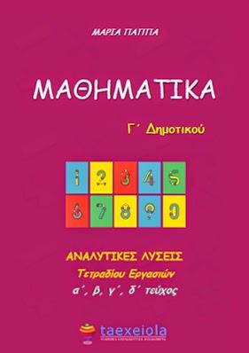 Μαθηματικα Γ Δημοτικου Τετραδιο Εργασιων Απαντησεις Λυσεις