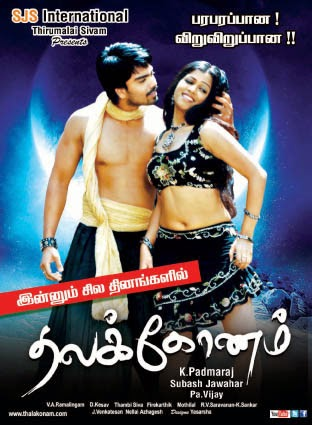 Watch Thalakonam (2014) DVDScr Tamil Full Movie Watch Online Free Download