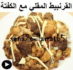 فيديو القرنبيط المقلي مع الكفتة و البصل و الطماطم