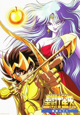 Saint Seiya the Movie: Evil Goddess Eris