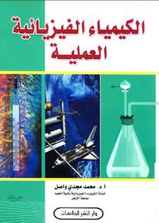 حمل كتاب الكيمياء الفيزيائية العملية - محمد مجدي واصل