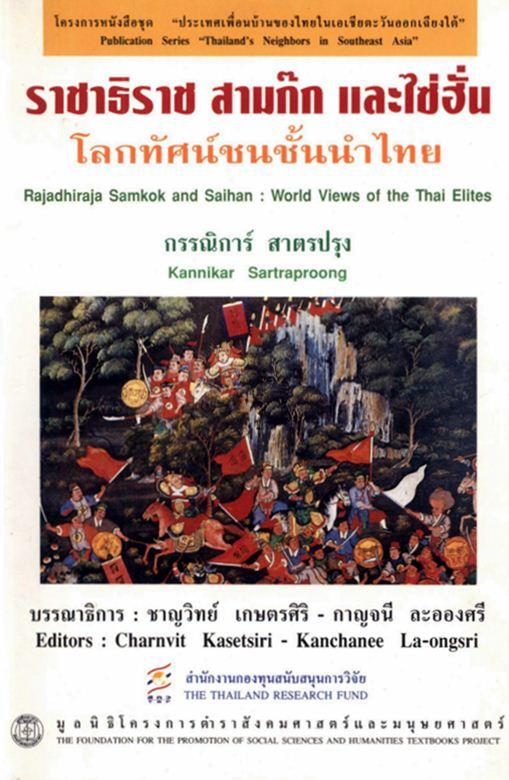 ราชาธิราช สามก๊ก และไซฮั่นโลกทัศน์ชนชั้นนำไทย