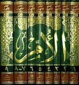 Kitab Al Umm karya Imam Syafi'i
