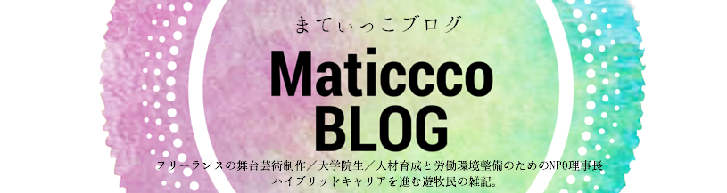 【maticcco blog / 舞台芸術業界で働く遊牧民のブログ】