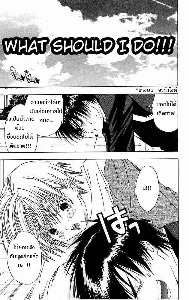 อ่านการ์ตูน Ichigo100 4 ภาพที่ 7