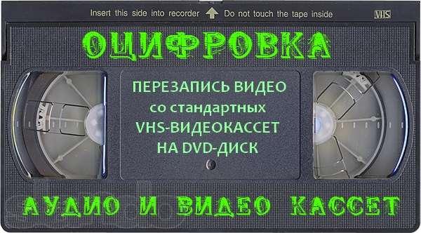 сколько стоит касетный диск на дивиди диск проводит экскурсии