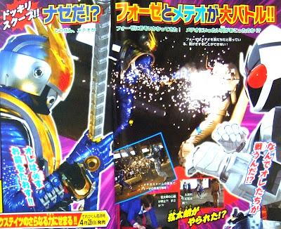 Kamen Rider Fourze vs Meteor