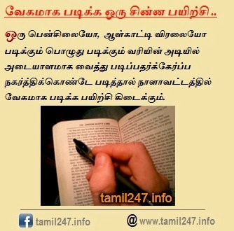 Speed reading training in tamil, fast reading technique in tamil language, school student study method, payanulla kurippugal, Speed Reading Skills