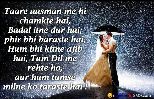 rainy love couple shayari quotes wallpaper
