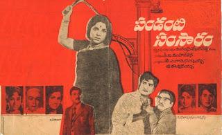Pandanti Samsaram Telugu Mp3 Songs Free  Download  1975