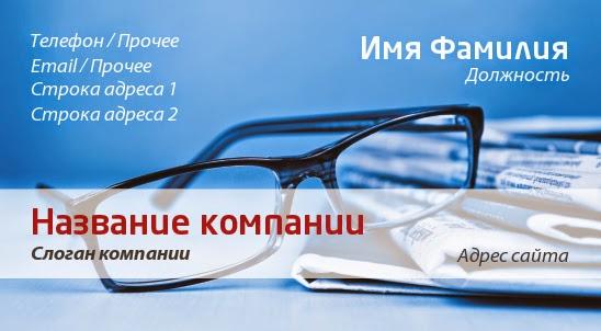 Визитка очки и газета