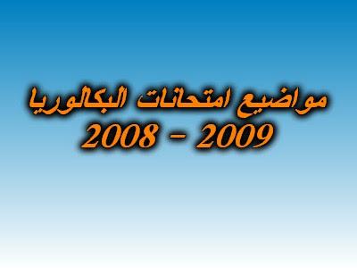 مواضيع امتحانات البكالوريا 2008 و2009