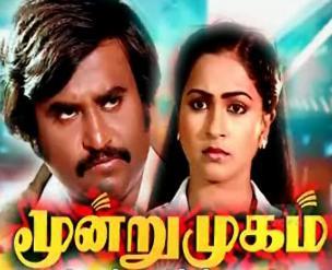 Watch Moondru Mugam (1982) Tamil Movie Online