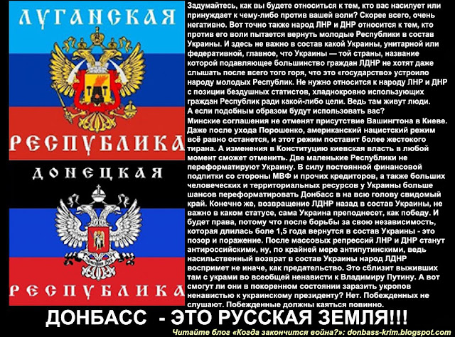характеризует борьба за востановление совецкой власти в украине донбассе назвать