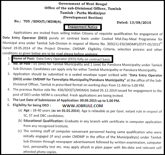 Tamluk Sub Division Mid-Day Meal Data Entry Operator DEO Job Advertisement August/September 2015