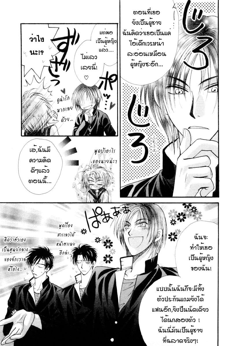 อ่านการ์ตูน Kakumei no Hi 3 ภาพที่ 52