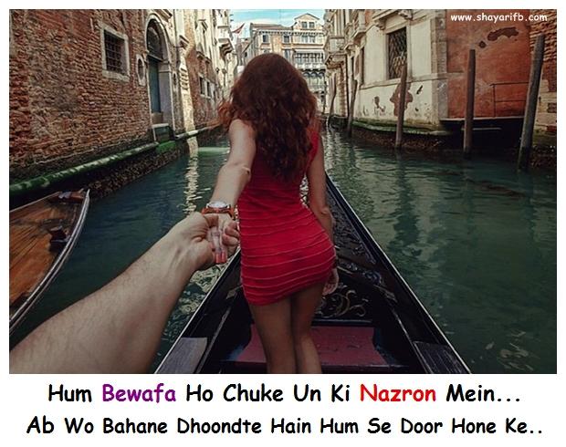 Hum Bewafa Ho Chuke Un Ki Nazron Mein... Ab Wo Bahane Dhoondte Hain Hum Se Door Hone Ke..