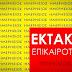 79 οι νεκροί - Ανεβαίνει ο τραγικός απολογισμός των φονικών πυρκαγιών στην Αττική