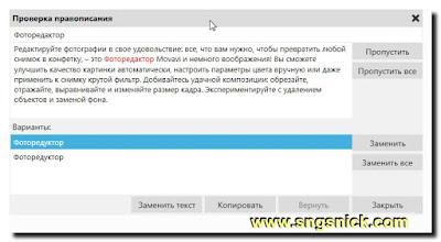 EveryLang Pro 2.2.8 - Окно проверки правописания