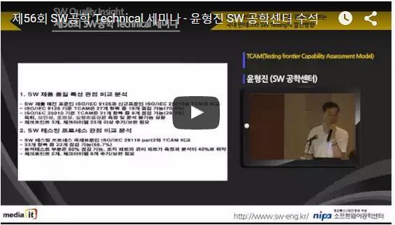 제56회 SW공학 Technical 세미나 - SW 공학센터 윤형진 수석