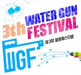 เทศกาล Water Gun Fight