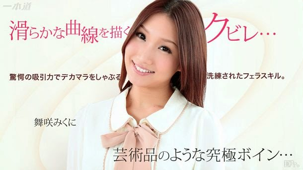 [Jav Online] 042415_067_Nanami Hirose (舞咲みくに)