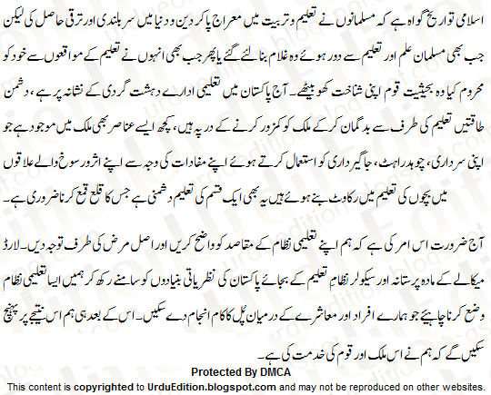 essay on importance of education in urdu language