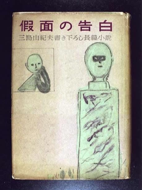 yukio mishima pdf