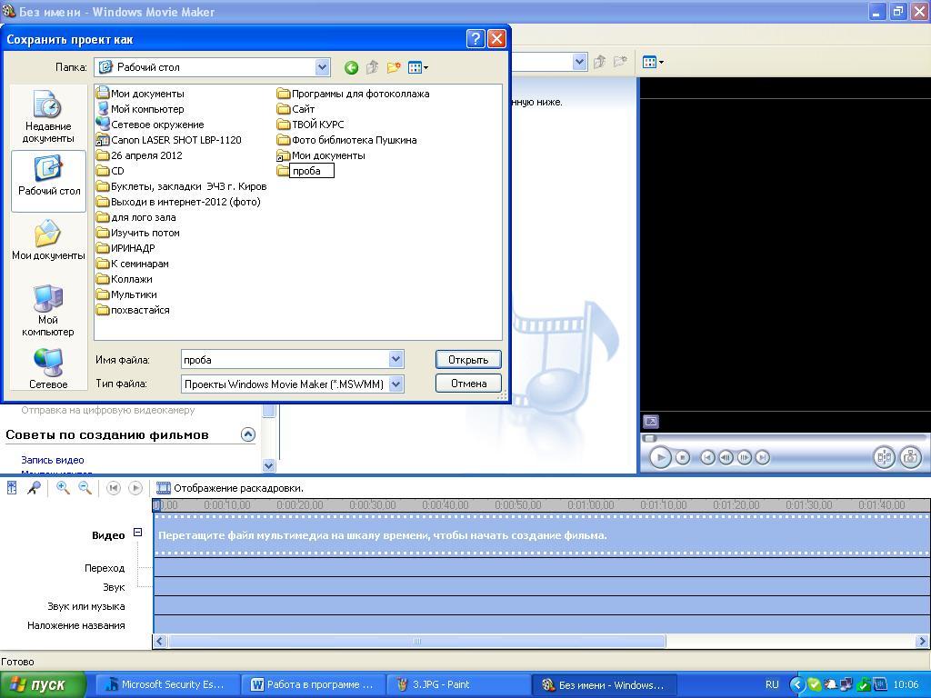 импорт изображений и видео что это - фото 2