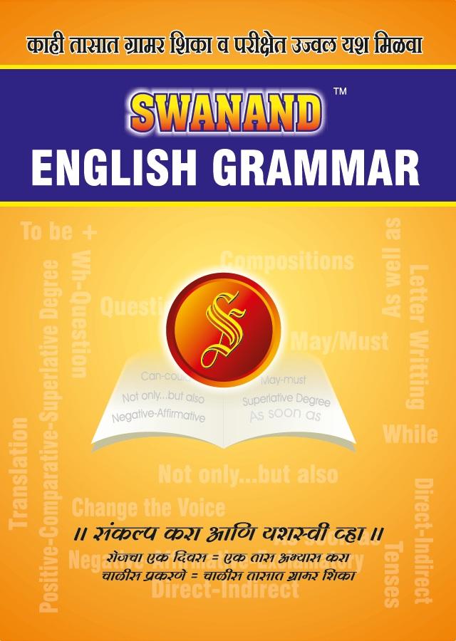 English Grammar Book Cover Design : English grammar book