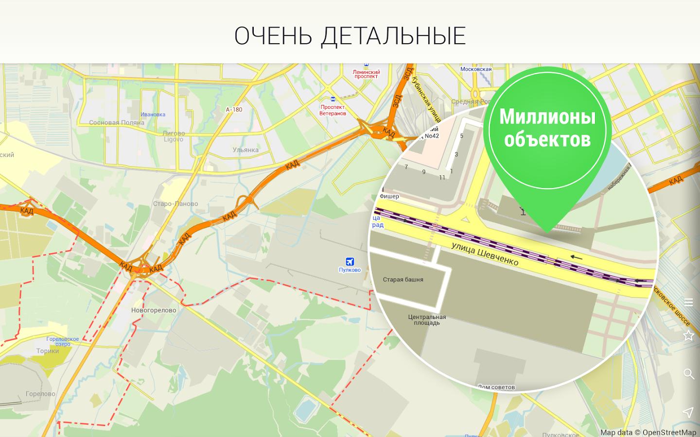 GPS карты для Android - Бесплатные карты GPS