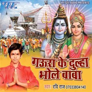 Watch Promo Videos Songs Bhojpuri Bol bam Album Gaura Ke Dulha Bhole Baba 2015 (Ravi Raj) Songs List, Download Full HD Wallpaper, Photos.