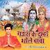 Gaura Ke Dulha Bhole Baba 2015 (Ravi Raj) Bol Bum Album Songs List