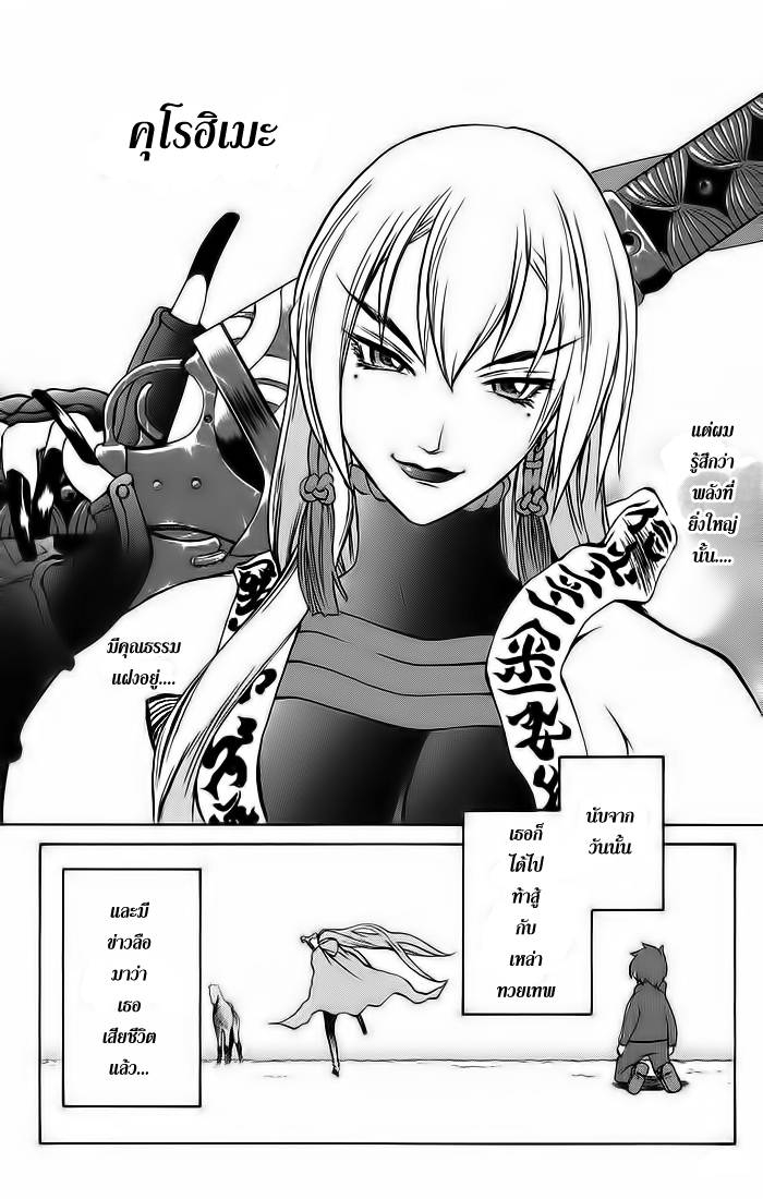 Kurohime 1 TH มือปืนมนตรา  หน้า 5