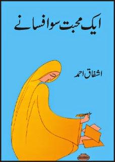 Mohabbat Alir Ekdin Pdf Download !!HOT!! Aik+Muhabbat+Sau+Afsanay+By+Ashfaq+Ahmad