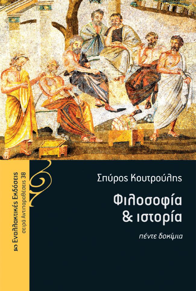 Φιλοσοφία και Ιστορία-πέντε δοκίμια