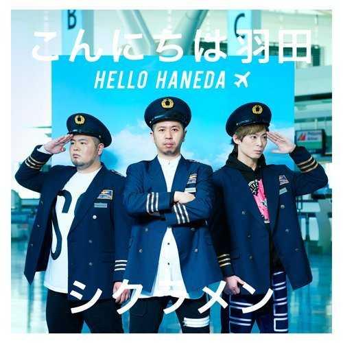 [Album] シクラメン – こんにちは羽田 (2015.06.24/MP3/RAR)