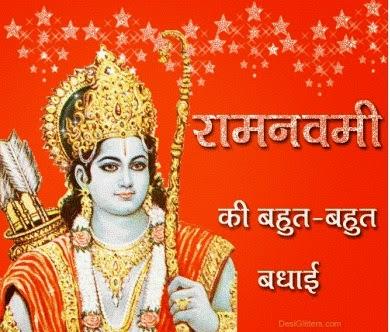 રામ નવમી વિષે તમામ સંકલન
