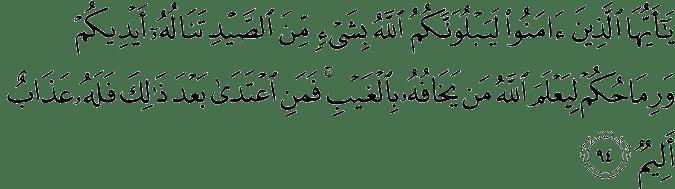 Surat Al-Maidah Ayat 94