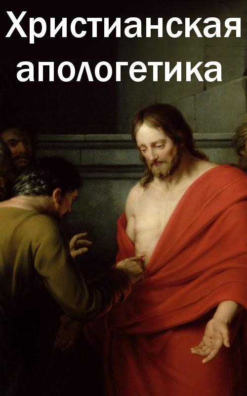 общая христианская апологетика