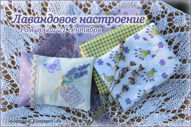 Лавандовая конфетка до 21 сентября