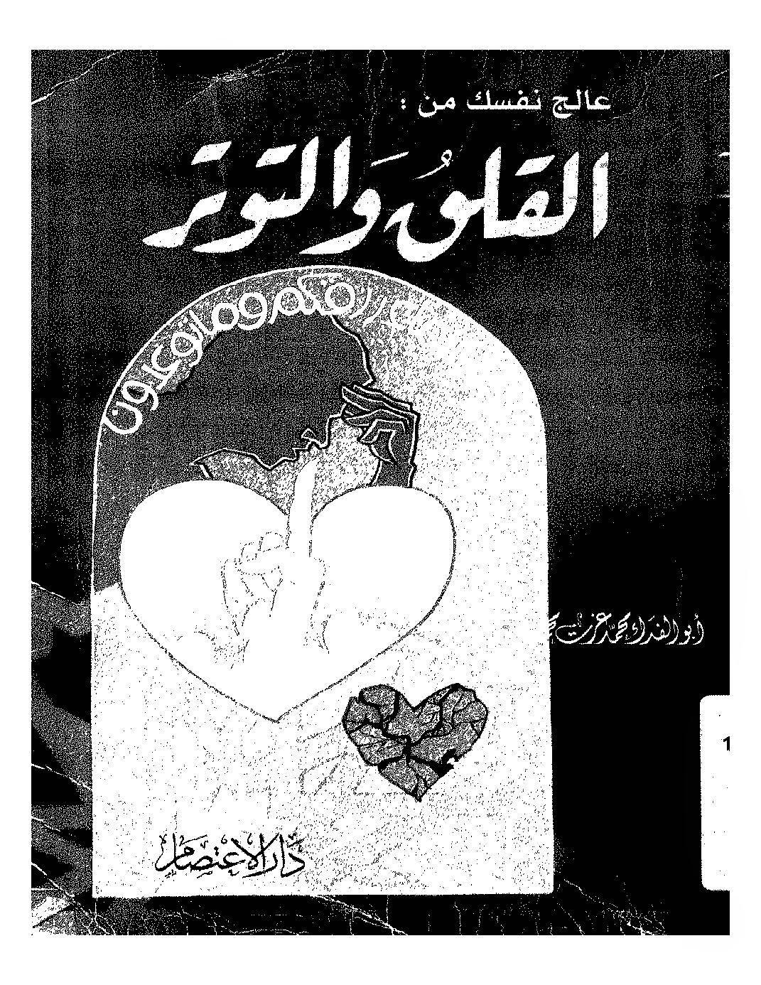 عالج نفسك من القلق والتوتر لـ أبو الفداء محمد عزت محمد عارف